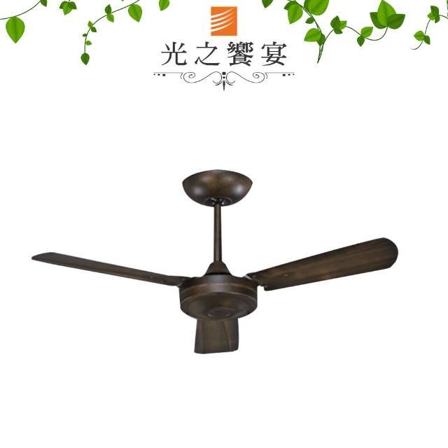【光之饗宴】36吋 仿古色鐵葉扇-附牆控開關(MIT 台灣製造)