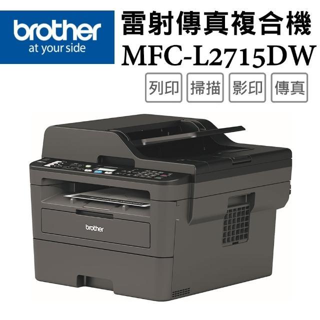 【獨家】★贈2組原廠黑色碳粉TN-2460【brother】MFC-L2715DW 黑白雷射自動雙面傳真複合機