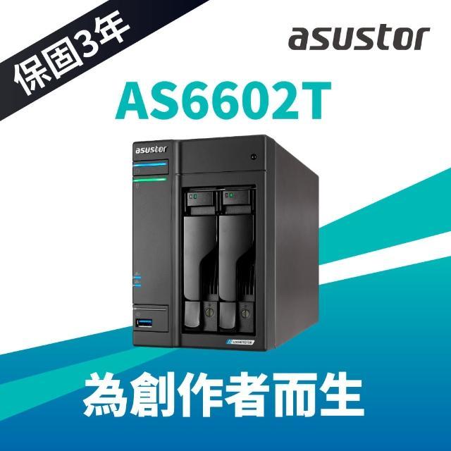 【搭希捷 4TB x2】ASUSTOR 華芸 AS6602T 2Bay NAS 網路儲存伺服器