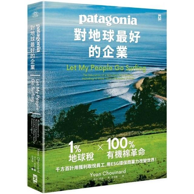 對地球最好的企業Patagonia:1%地球稅*100%有機棉革命、千方百計用獲利取悅員工、用ESG環保商業力改變世界