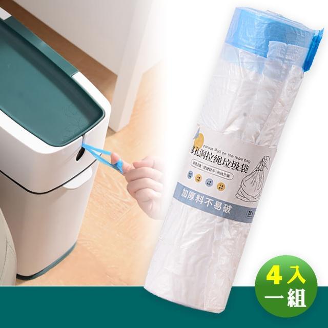 【Reddot 紅點生活】免打包抽繩式衛生垃圾桶(超值抽繩式拉圾袋-4入組)