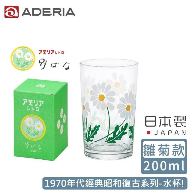 【ADERIA】日本製昭和系列復古花朵水杯200ML-雛菊款(昭和 復古 玻璃杯)