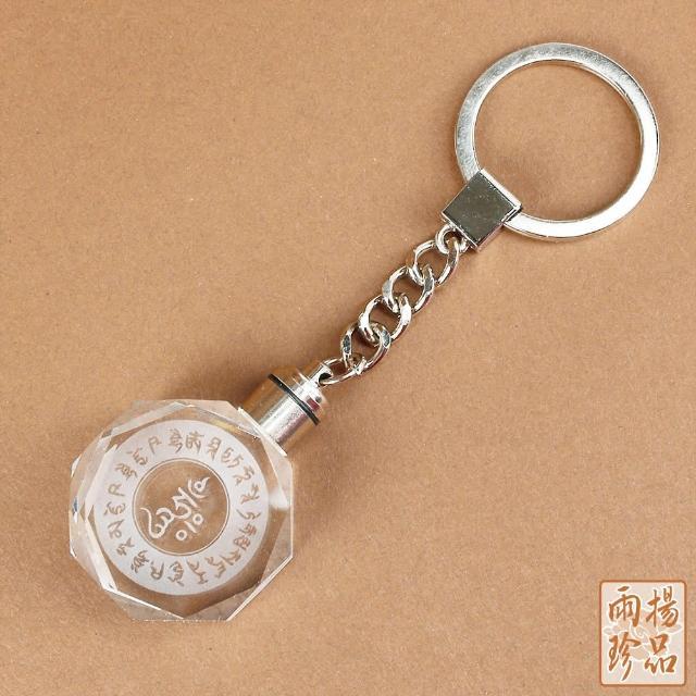 【雨揚】水晶玻璃鑰匙扣-藥師咒