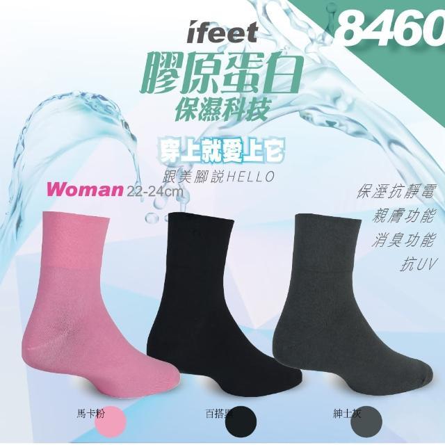 【老船長】膠原蛋白寬口無痕除臭美腳襪6雙入(女款22-24cm)