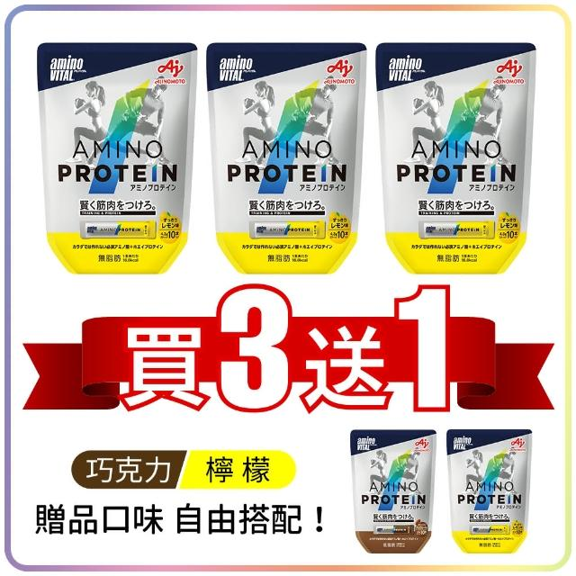 【Ajinomoto 味之素】aminoVITAL 胺基酸乳清蛋白_4袋set:檸檬3袋+搭贈1袋(胺基酸 乳清蛋白 健身 增肌)
