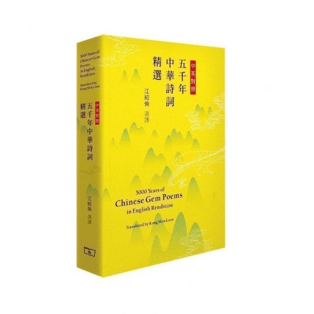 中英對照五千年中華詩詞精選