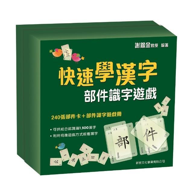快速學漢字:部件識字遊戲