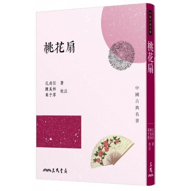 桃花扇(三版)