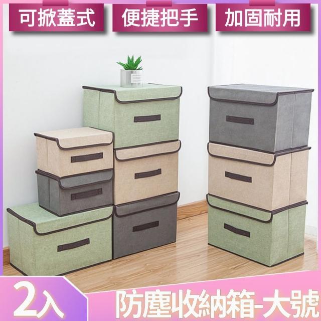 【I.Dear】居家衣物雜物收納帶防塵蓋可折疊布藝收納箱-大號(超值兩件組)