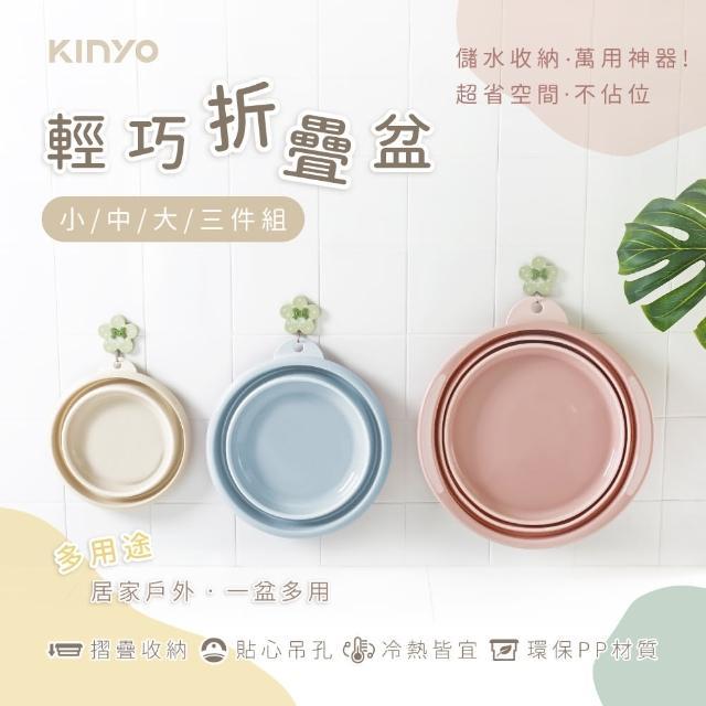 【KINYO】輕巧摺疊盆5L(LP-1520)