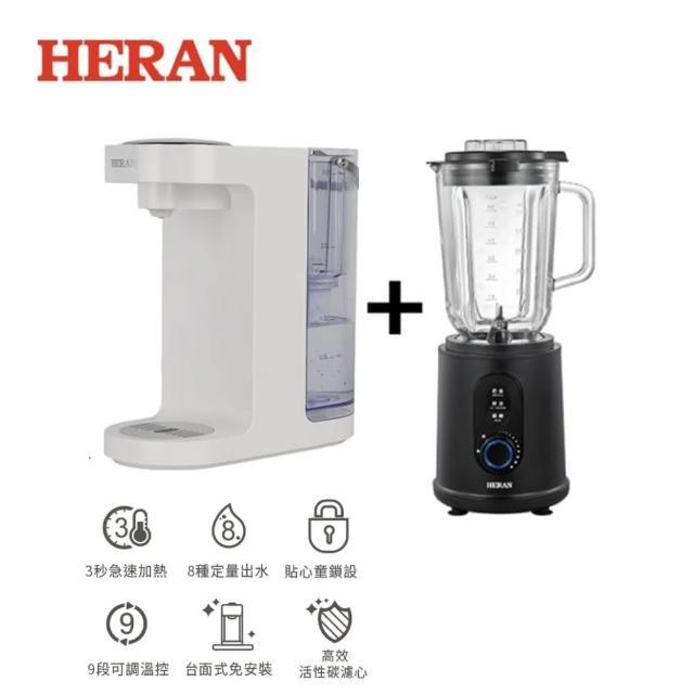 【HERAN 禾聯】大馬力多功能調理果汁機(HTB-15LP010)+3L瞬熱濾淨飲水機(HWD-03SS010)