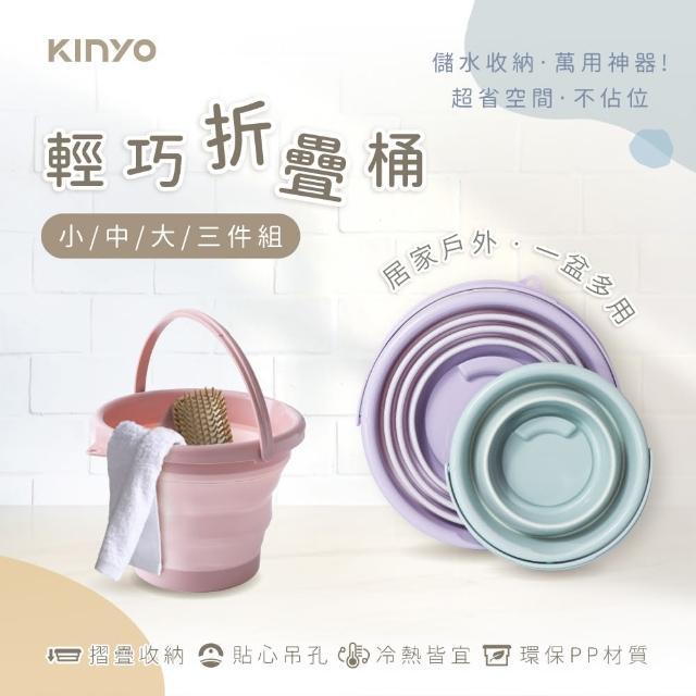【KINYO】輕巧摺疊桶5L(LP-1630)