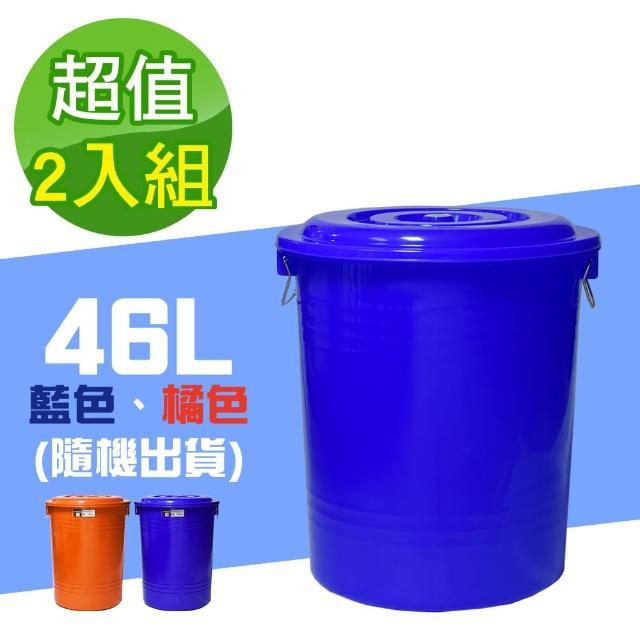 【G+ 居家】MIT台灣製萬用桶儲水桶垃圾桶冰桶46L(2入組-附蓋附提把 隨機色出貨)