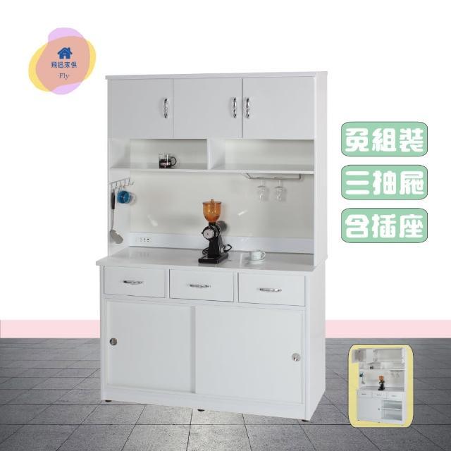 【飛迅家俱·Fly·】4尺拉推門塑鋼餐廚櫃/上下座碗盤櫃(2孔電器插座)