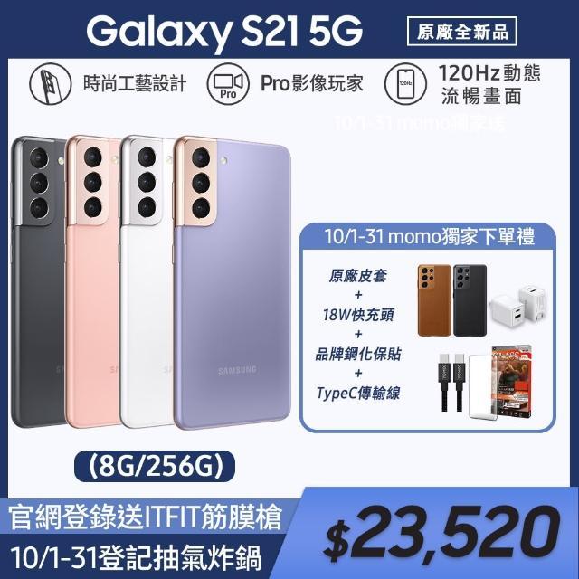 原廠皮革背套組【SAMSUNG 三星】Galaxy S21 5G 6.2吋三主鏡超強攝影旗艦機(8G/256G)