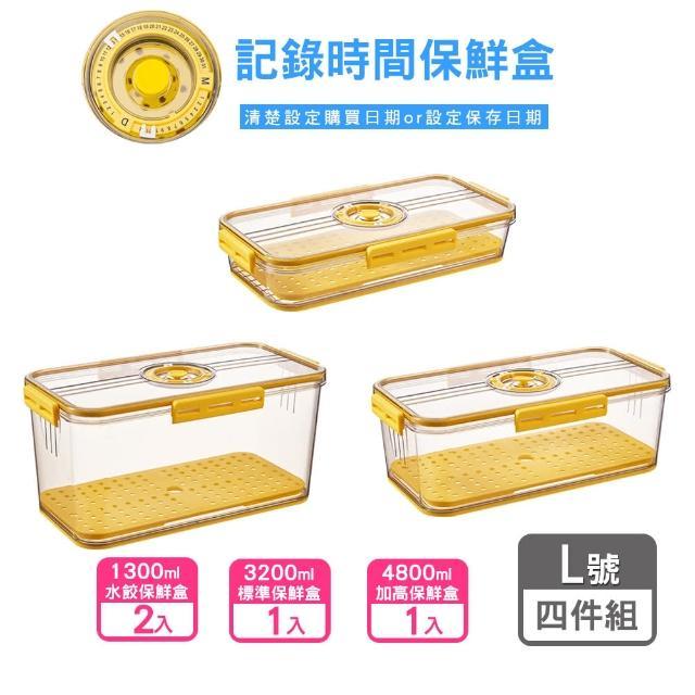 【保鮮日期紀錄】瀝水食材密封冰箱保鮮盒L號-四件組(新品限定組合/B組/加高型*1+標準型*1+水餃盒*2)