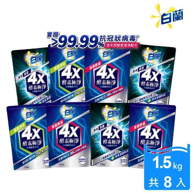 【白蘭】4X酵素極淨超濃縮洗衣精補充包1.5KGx8入(除菌除蹣/除菌淨味/奈米除菌)