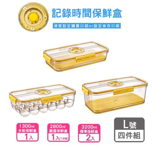 【保鮮日期紀錄】瀝水食材密封冰箱保鮮盒L號-四件組(新品限定組合/C組/標準型*2+水餃盒*1+雞蛋盒18格*1)