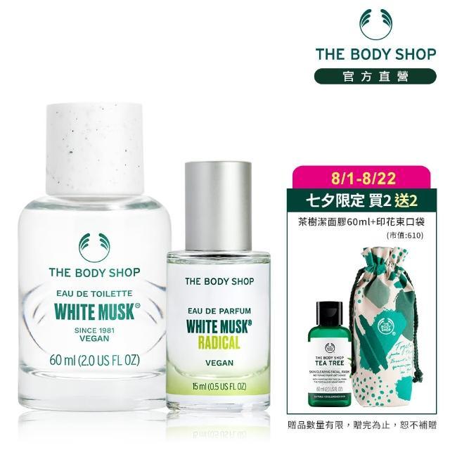 【THE BODY SHOP 美體小舖】白麝香全新環保包裝收藏組(綠漾)