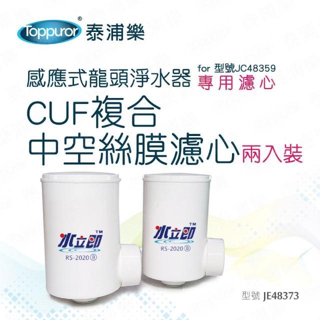【Toppuror 泰浦樂】CUF複合中空絲膜濾心2入裝_for JC48359(JE48373)