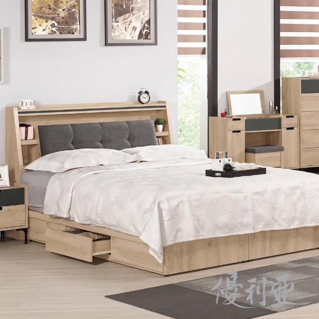 【優利亞】麥斯 雙人5尺收納床組(床頭箱+抽屜床底)