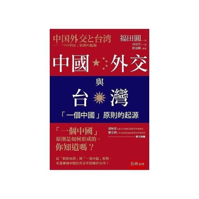 中國外交與台灣 :「一個中國」原則的起源