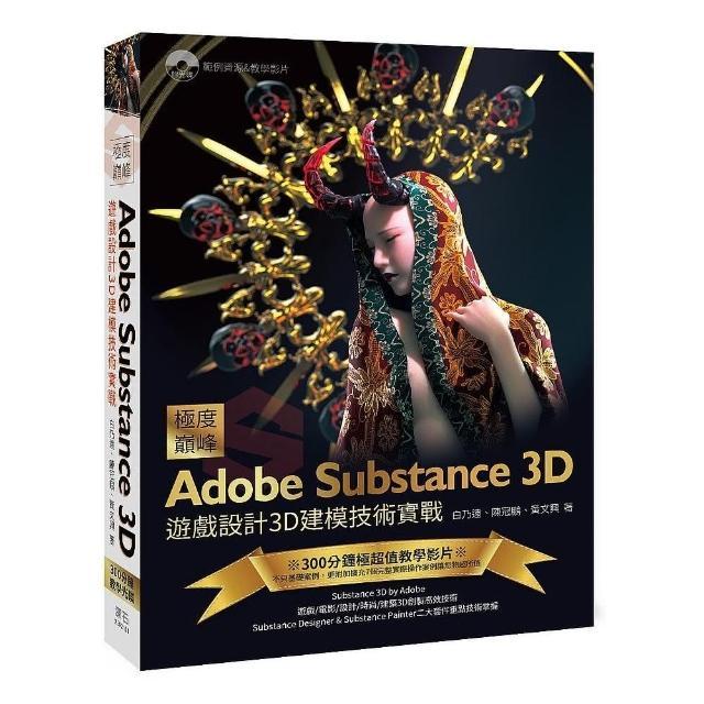 極度巔峰 Adobe Substance 3D-遊戲設計3D建模技術實戰