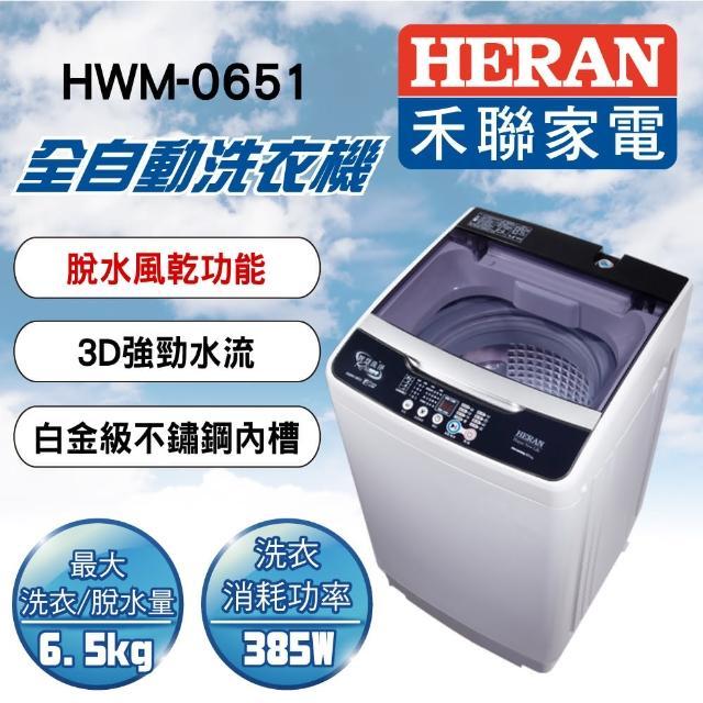 【HERAN 禾聯】6.5公斤智能LED面板定頻洗衣機(HWM-0651)