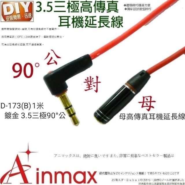 【Ainmax 艾買氏】採用無氧銅鍍金 3.5三極90°公/母高傳真耳機延長線(D 173 B 1米)
