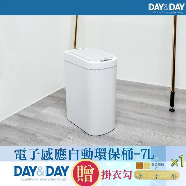 【DAY&DAY】電子感應自動環保桶-7L(V1007L)