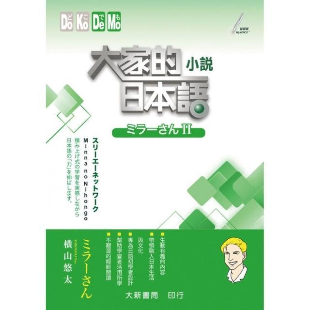 大家的日本語Ⅱ