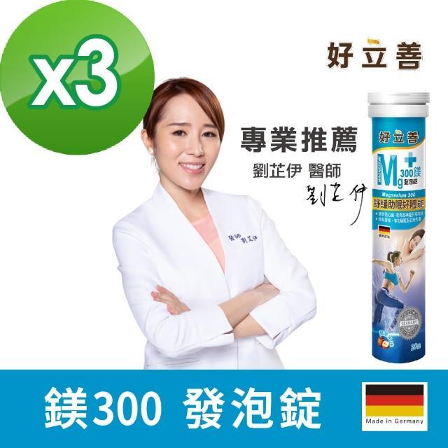 【德國 好立善】鎂300發泡錠 20錠x3(蘋果口味 幫助入睡)