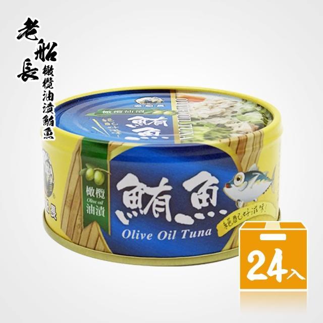 【老船長】橄欖油漬鮪魚-一箱24入(鮪魚罐頭)