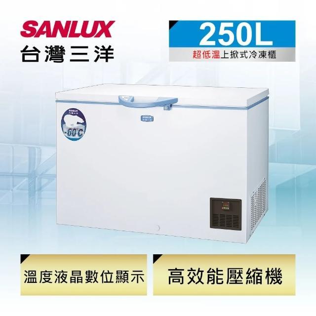 【SANLUX 台灣三洋】250公升超低溫冷凍櫃(TFS-250G)