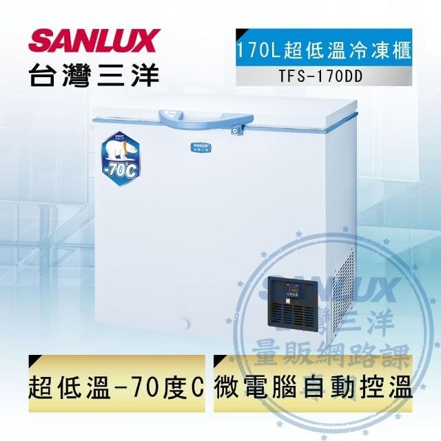 【SANLUX 台灣三洋】170公升-70度超低溫上掀式冷凍櫃(TFS-170DD)
