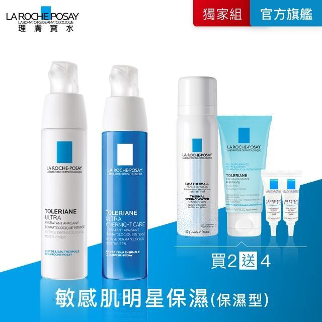 【理膚寶水】敏感肌日夜安心雙重照護 潤澤型 年度限定組D(82折/舒緩保濕)