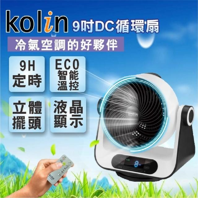【Kolin 歌林】9吋3D立體擺頭DC循環扇 液晶顯示(KFC-MN980S)