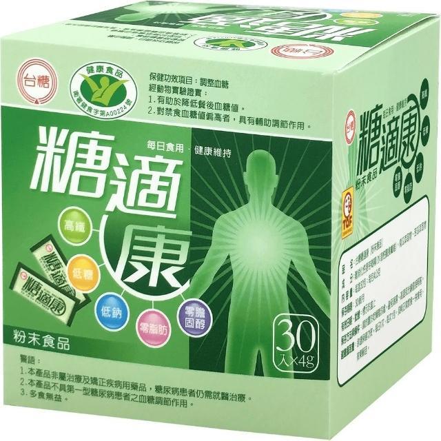 【台糖】糖適康30包/盒(4g/包)