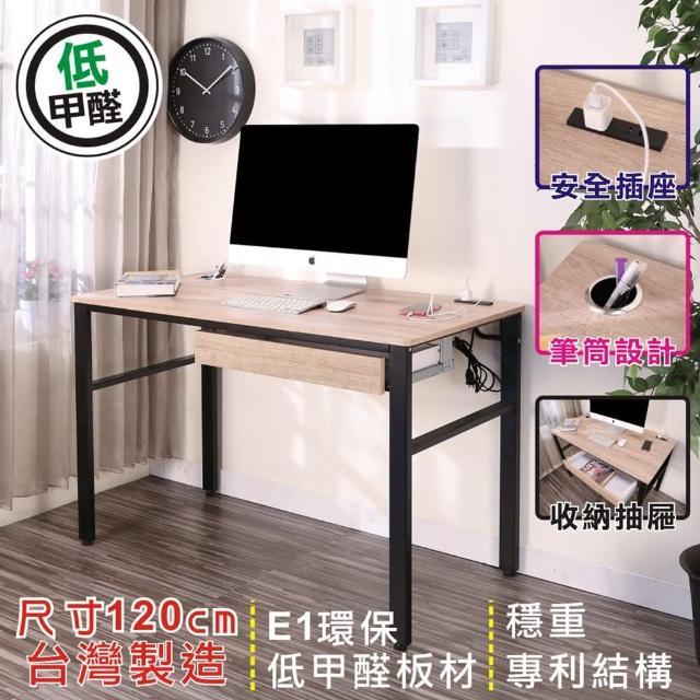 【BuyJM】低甲醛漂流木120公分附插座單抽屜工作桌(電腦桌)