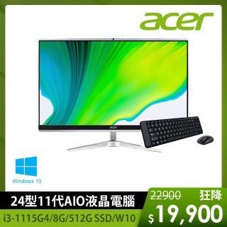 【送羅技無線鍵鼠組】Acer Aspire C24-1650 24型 AIO液晶電腦(i3-1115G4/8G/512G SSD/W10)
