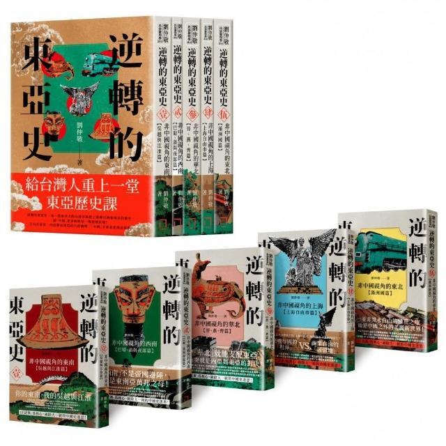 逆轉的東亞史:給台灣人重上一堂東亞歷史課( 套書全五冊)