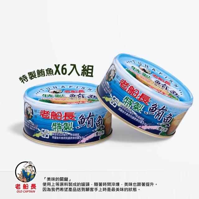 【老船長】特製鮪魚150g-6入組(鮪魚罐頭)