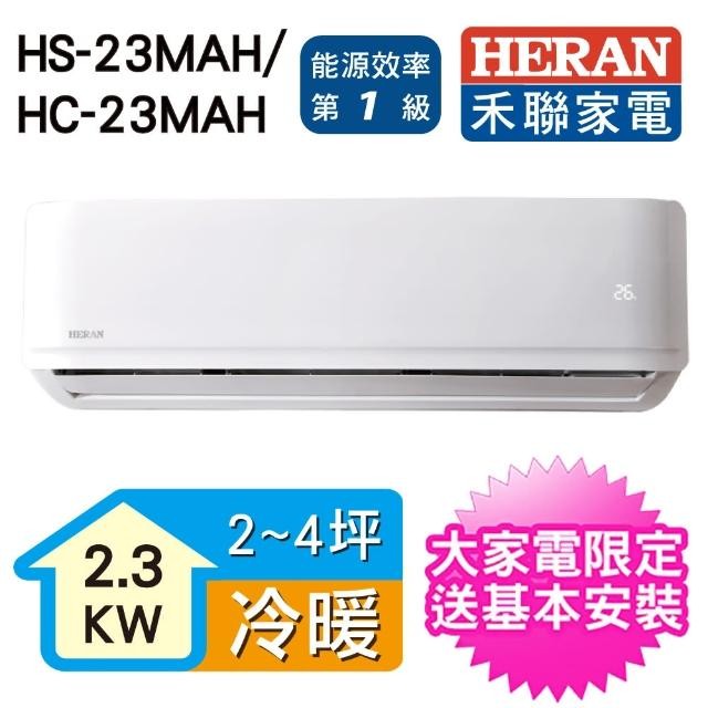 【HERAN 禾聯】2-4坪 R32一級變頻冷暖分離式 耀金防鏽 旗艦等級(HS-23MAH/HC-23MAH)