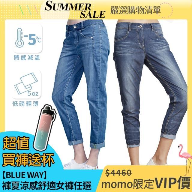【BLUE WAY】獨家褲夏涼感舒適女褲_買褲送杯組
