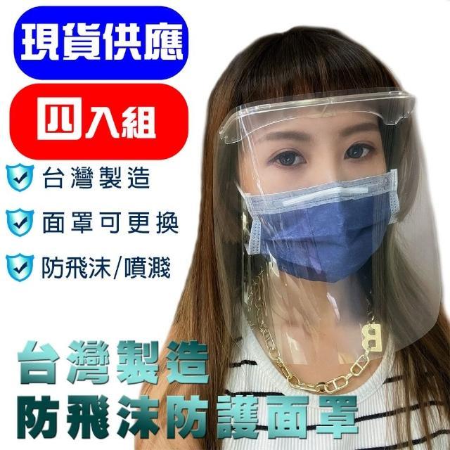 MIT 台灣製造 防飛沫防霧全透明防護面罩 全方位防護面罩(四入組)
