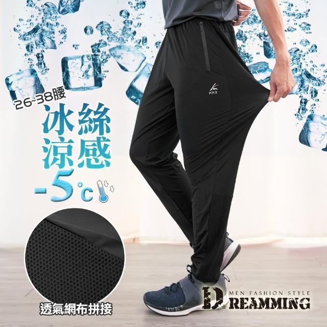 【Dreamming】網布拼接涼感抽繩鬆緊休閒運動長褲 冰爽 彈力(黑色)