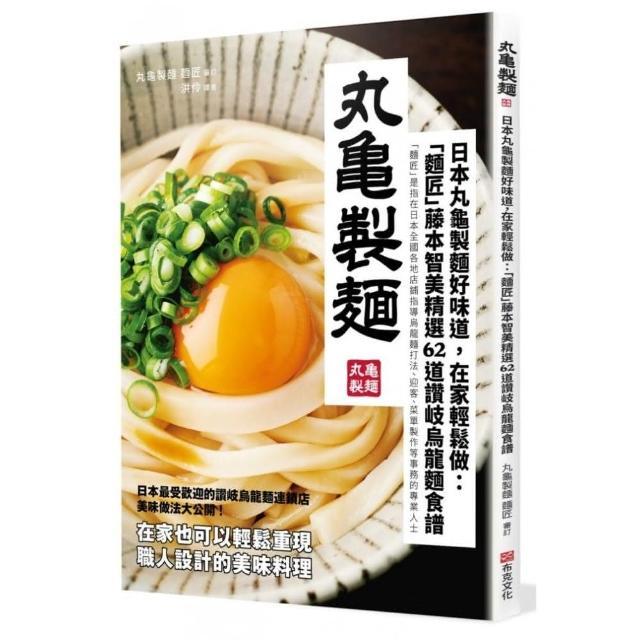 日本丸龜製麵好味道,在家輕鬆做:「麵匠」藤本智美精選62道讚岐烏龍麵食譜