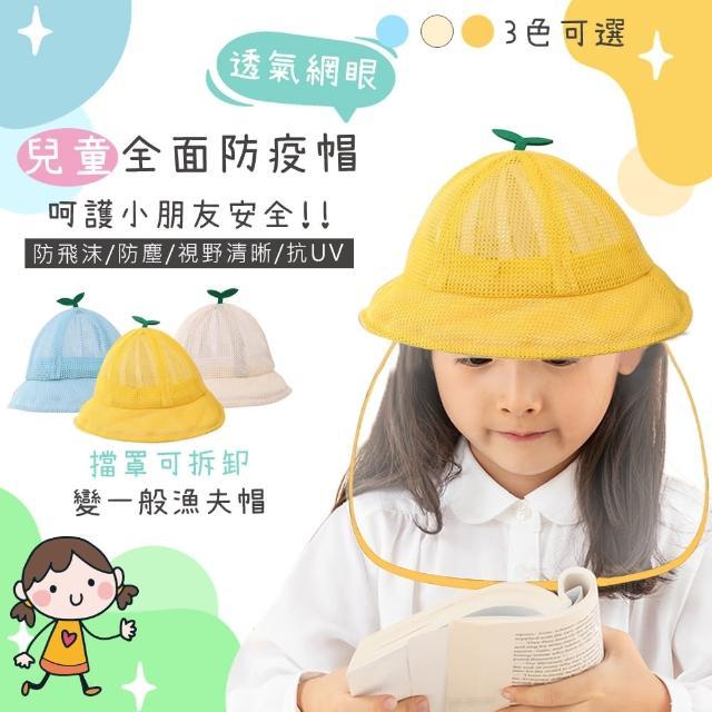 【Beroso 倍麗森】兩入替換優惠組-超透氣兒童防疫帽*防曬防飛沫帽(兒童防疫帽 遮陽帽 童帽)
