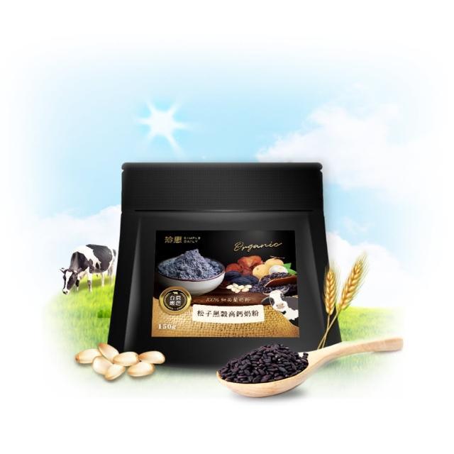 台農獨家松子黑十穀高鈣晚安奶粉