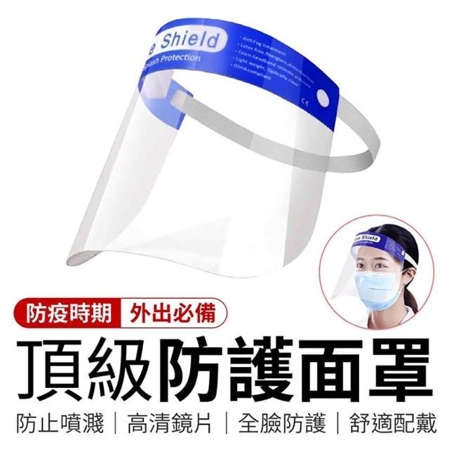 【麗質達人】2入-防疫面罩防護面罩防飛沫噴霧面罩(2入組)